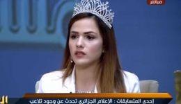 """بعد تصوير المتسابقات وهنّ عاريات.. ملكة جمال مصر تفضح المستور وتكشف عن""""ممارسات غير اخلاقية"""""""
