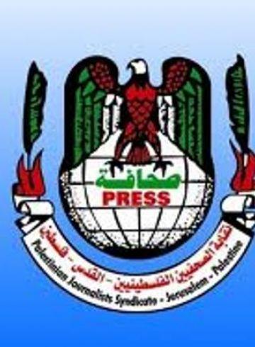 نقابة الصحفيين تقرر مقاطعة اخبار مليشيات حماس وتشكيلاتها القمعية
