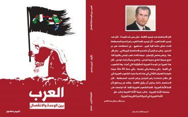 العرب بين الوحدة والانفصال جديد الكاتب والمفكر الفلسطيني تميم منصور