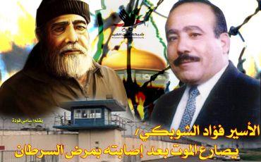 الأسير فؤاد الشوبكي يصارع الموت بعد إصابته بمرض السرطان (1940- 2019 )....سامي إبراهيم فودة