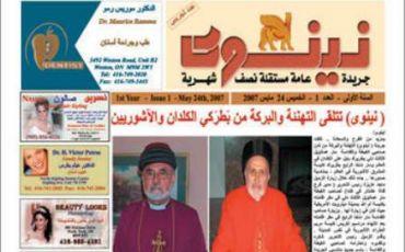 جريدة  نينوى عودة مباركة ....محمد صالح ياسين الجبوري
