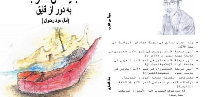 إصدار کتاب (بعیدا عن القارب)- (به دور از قايق)في شعر امال عواد رضوان