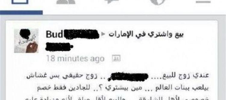 سيدة عربية تعرض زوجها للبيع بأقل من دينار والسبب؟