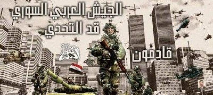 الأسد ينشر رسماً في فيسبوك وهو يغزو دولة خليجية