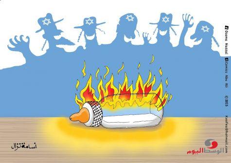 كاريكاتير الوسط اليوم.. قطعان من المستوطنون يحرقون الطفل الرضيع الشهيد علي دوابشة ....اسامة نزال