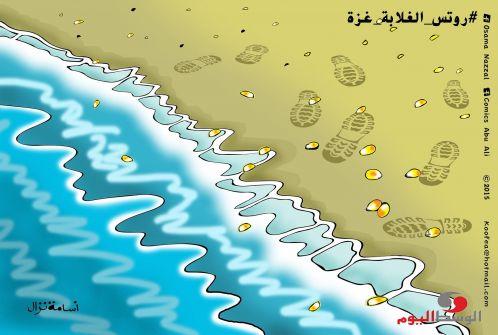 كاريكاتير روتس الغلابة...أسامة نزال