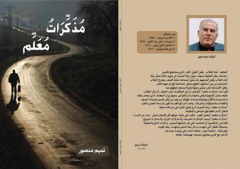 مذكرات معلم للكاتب تميم منصور عن دار الوسط اليوم وشوقيات للنشر