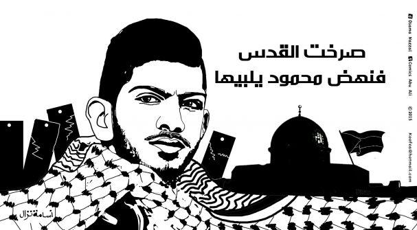 كاريكاتير الوسط اليوم-أسامة نزال