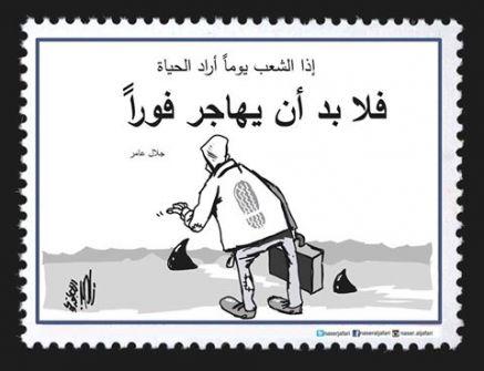 اذا الشعب يوما اراد الحياة...كاريكاتير ناصر الجعفري