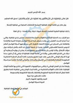بيان صادر عن قائمة الوفاء لقباطية المرشحة للانتخابات المحلية في قباطية الباسلة