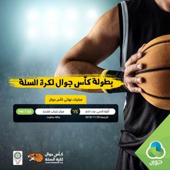 اتحاد كرة السلة واليد يعلنان عن الجدول النهائي لبطولة كأس جوال لكرة السلة ومباريات دوري جوال لكرة اليد للاسبوع الحادي عشر