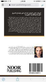 اصدار الكتروني جديد للكاتب والاديب الكوردي جوتيار تمر