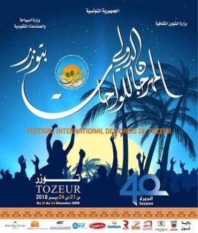 عروض تونسية وعربية في مهرجان الواحات الدولي بتوزر