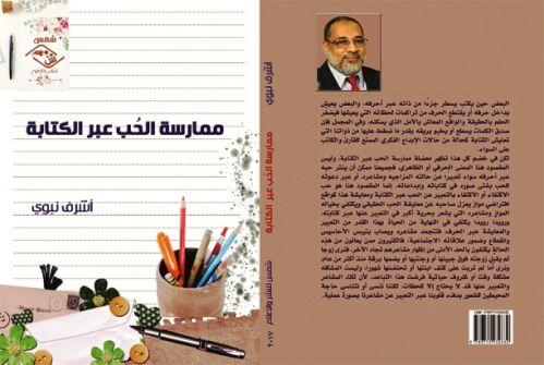 ممارسة الحُب عبر الكتابة  لأشرف نبوي عن مؤسسة شمس للنشر والاعلام