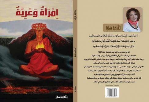 الكاتبة تُفّاحَة سَابَا تستهل باكورة أعمالها الشعرية بــ' اِمْرَأةٌ وَعْرِيَّةٌ '