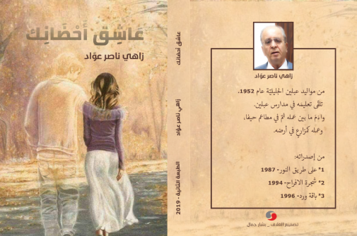 ' عاشِق أَحْضَانِك ' إصدار جديد للشاعر  زاهي ناصر عوّاد عن دار الوسط للاعلام والنشر