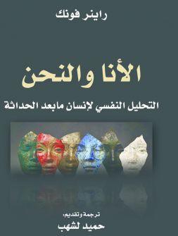 'الأنا والنحن. التحليل النفسي لإنسان مابعد الحداثة'...د. حميد لشهب