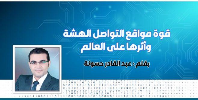 قوة مواقع التواصل الهشة وأثرها على العالم....عبد القادر حسونة