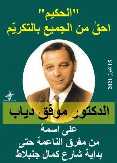 اسماء شوارع شفاعمرو.. مسؤولية تاريخية ووطنية....زاهد عزَّت حَرَش
