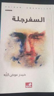 قراءة في 'السفرجلة''حيدر عوض الله'...المحامي حسن عبادي