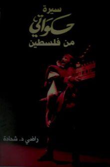 سيرة وانفتحت مع 'سيرة حكواتي من فلسطين'....زاهد عزَّت حَرَش