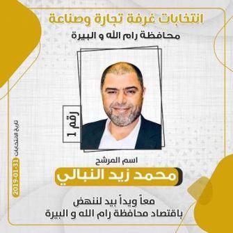 المرشح محمد زيد النبالي لغرفة  تجارة رام الله والبيره تحت شعار نحو إقتصاد أفضل