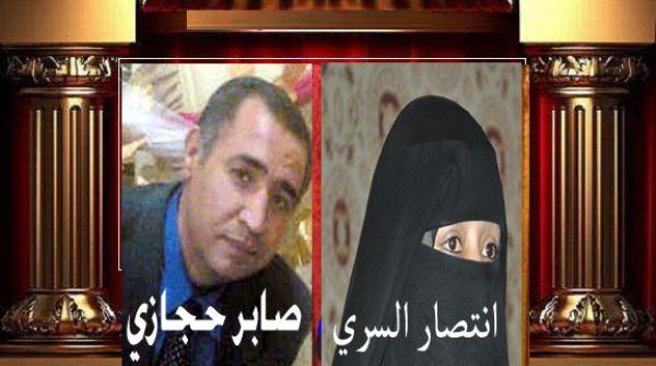 صابر حجازى يحاور القاصة اليمنية انتصار السري