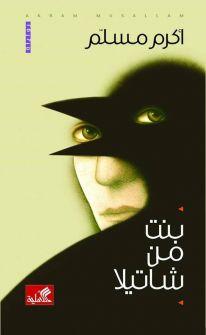 كيف يمكن للكاتب أن يتورّط في المأزق الأخلاقي؟ 'بنت من شاتيلا' نموذجا ...فراس حج محمد