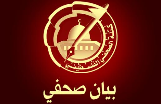 كتلة الصحفي الفلسطيني تدين ما يتعرض له الصحفي القيق في سجون الاحتلال وتطالب بالإفراج عن كل الصحفيين فورا