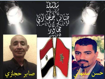 صابر حجازي يحاور الكاتب والاعلامي المغربي حسن سليماني