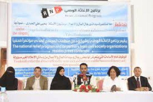 برنامج الإغاثة الوطني يدين الاستهداف الممنهج لرجال الاعمال في اليمن ...