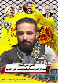 الأسير المحرر  عبد الرحمن محمد أبو لبدة يتنسم عبير الحرية