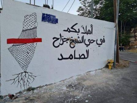 'حاصر حصارك'.. سلسلة بشرية في الشيخ جراح المهدد بالتطهير العرقي