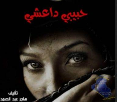 تونس تصادر رواية 'حبيبي داعشي'