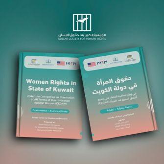 دراسة حول حقوق المرأة في الكويت في إطار اتفاقية القضاء على جميع أشكال التمييز ضد المرأة