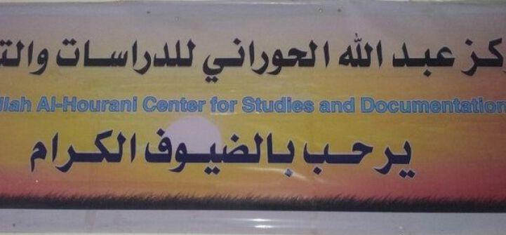 تدمير دفيئات الثقافة الفلسطينية.... توفيق أبو شومر