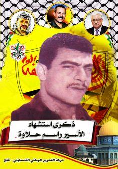 ذكرى استشهاد الأسير راسم حلاوة (1953م- 1980م)