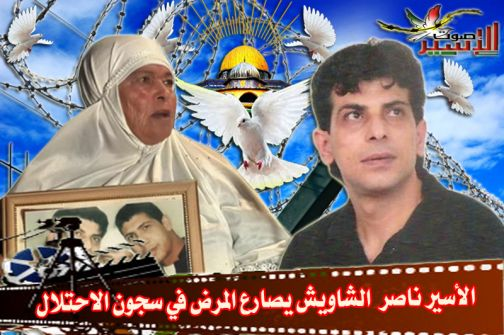 الأسير ناصر الشاويش يصارع المرض في سجون الاحتلال ( 1975م - 2020م)