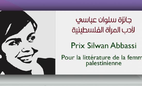 إعلان أسماء الفائزات بجائزة سلوان عباسي لآدب المرأة