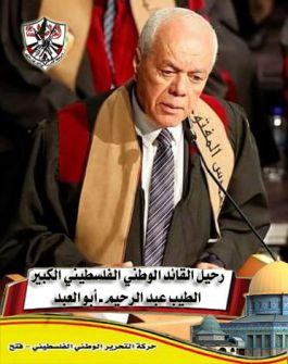 رحيل القائد الوطني الفلسطيني الكبير الطيب عبد الرحيم - أبو العبد (1944 - 2020م )...سامي ابراهيم فودة