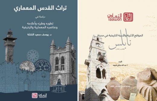 'التعاون' تصدر كتابين حول 'تراث القدس المعماري' و'المواقع الأثرية في نابس'