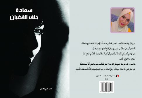 'سعادة خلف القضبان'  للكاتبة الواعدة دنيا علي بصول عن دار الوسط للنشر