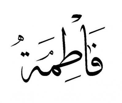 التجلّيات المعنويّة والإيقاعيّة لاسم فاطمة ...فراس حج محمد