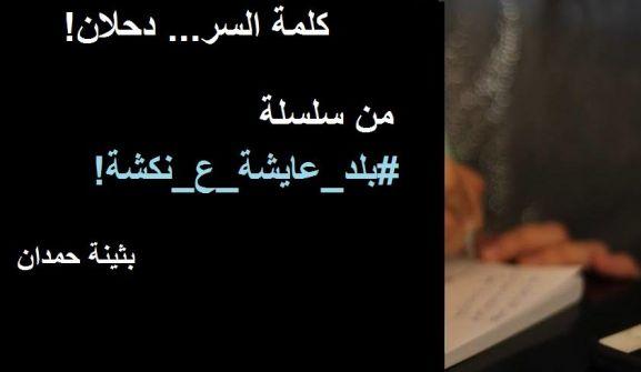 كلمة السر.. دحلان.... بقلم بثينة حمدان