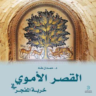 اصدار جديد لباحث الآثار د.حمدان طه  'القصر الأموي في خربة المفجر'...أول كتاب بالعربية حول قصر هشام