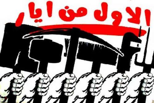 في ذكرى عيد العمال العالمي ... إستغلال مستمر....بقلم راسم عبيدات