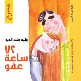 إصدار مسرحي جديد للشاعر والقاص المصري لوليد علاء الدين