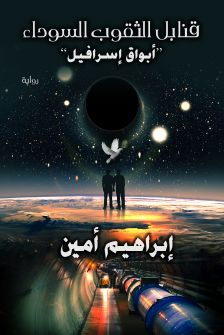 ليُمزّق كلُّ كتاب يريق الدماء.. إبراهيم أمين مؤمن
