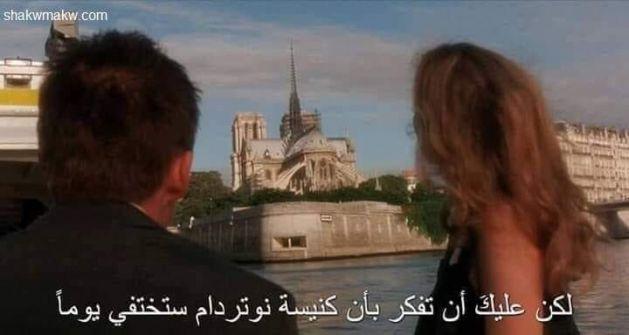 """مفاجأة .. """"شاهد"""" فيلم توقّع دمار كاتدرائية نوتردام قبل 5 سنوات!!"""
