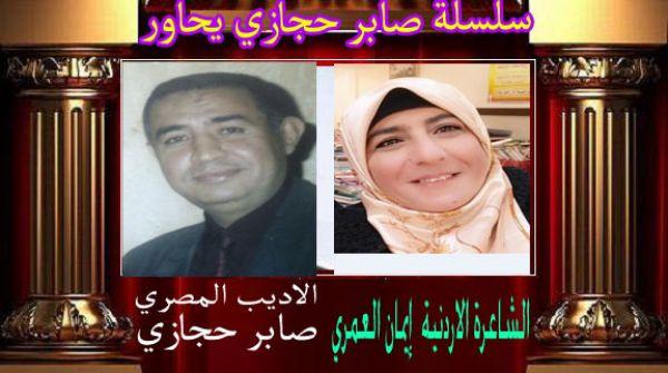 د.صابر حجازي يحاور الأدبية و الشاعرة الاردنية إيمان العمري